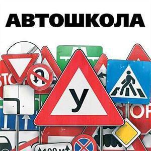 Автошколы Хотынца