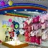 Детские магазины в Хотынце