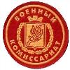 Военкоматы, комиссариаты в Хотынце