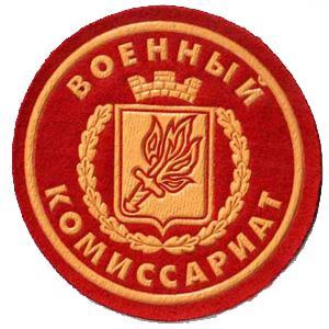 Военкоматы, комиссариаты Хотынца